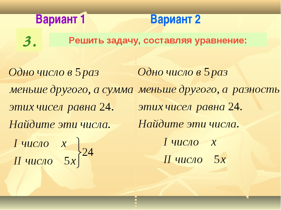 3. Решить задачу, составляя уравнение: Вариант 1 Вариант 2