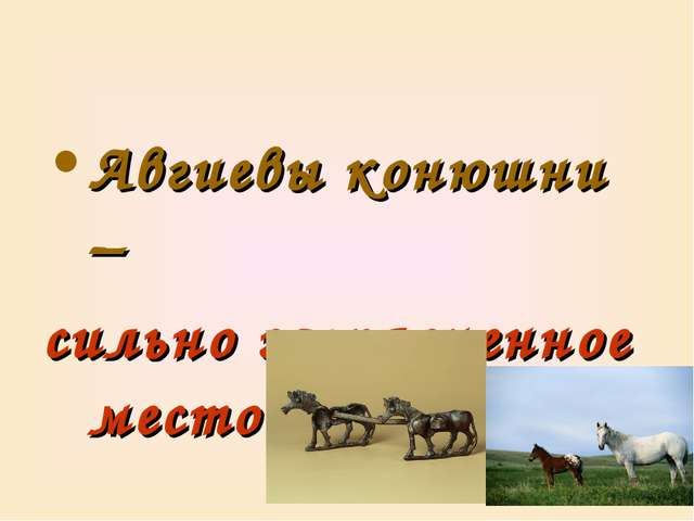 Авгиевы конюшни – сильно загрязненное место