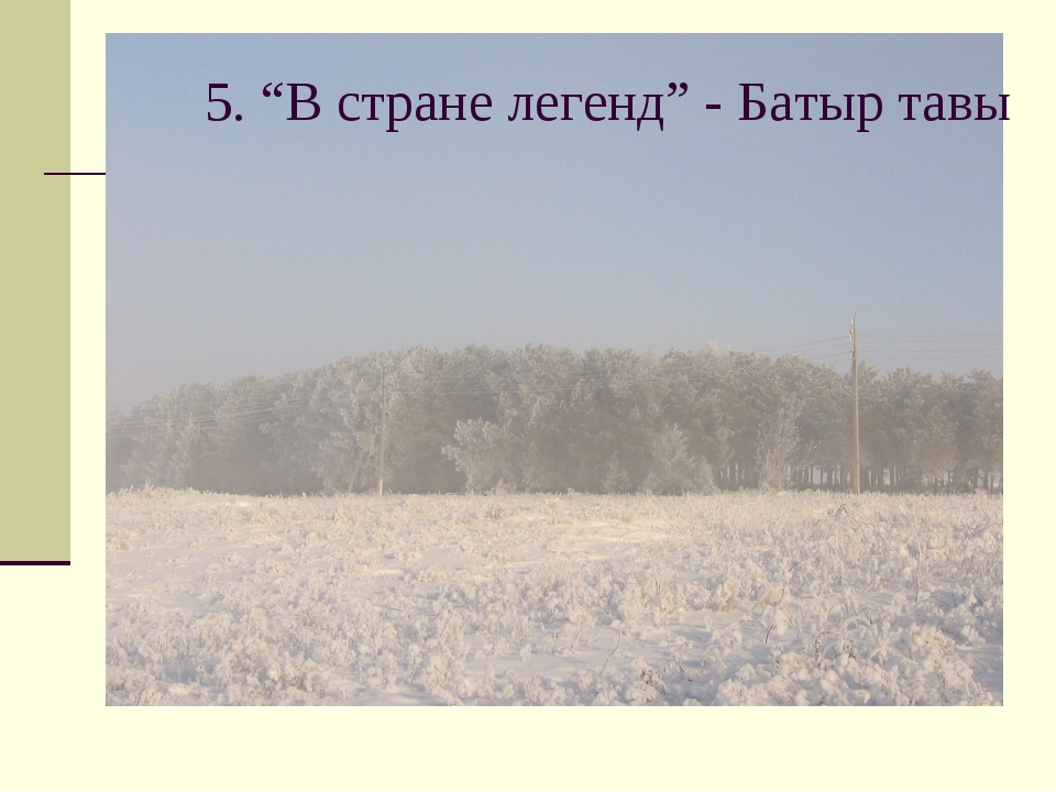 "5. ""В стране легенд"" - Батыр тавы"