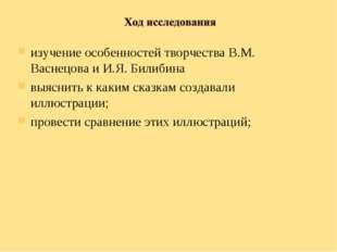 изучение особенностей творчества В.М. Васнецова и И.Я. Билибина выяснить к ка
