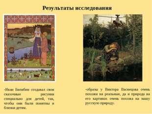 Результаты исследования -образы у Виктора Васнецова очень похожи на реальные,