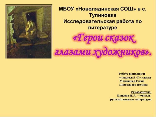 Работу выполнили учащиеся 5 «Г» класса Малышева Елена Пивоварова Полина Руко...
