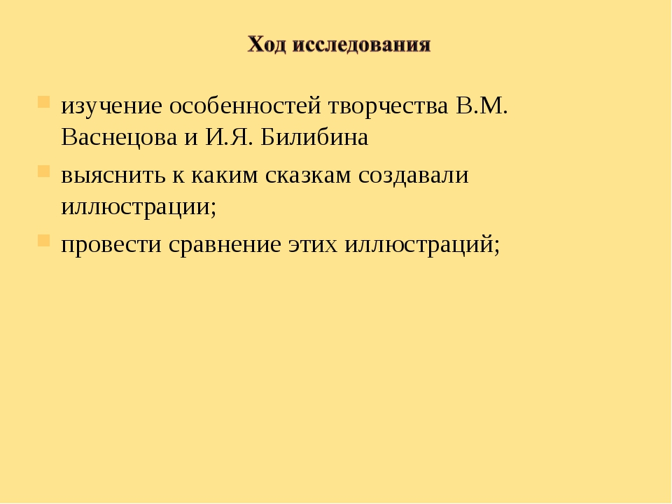 изучение особенностей творчества В.М. Васнецова и И.Я. Билибина выяснить к ка...