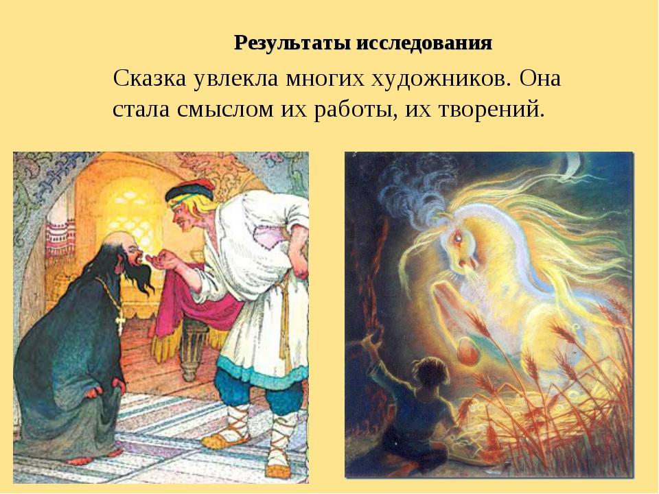 Результаты исследования Сказка увлекла многих художников. Она стала смыслом и...