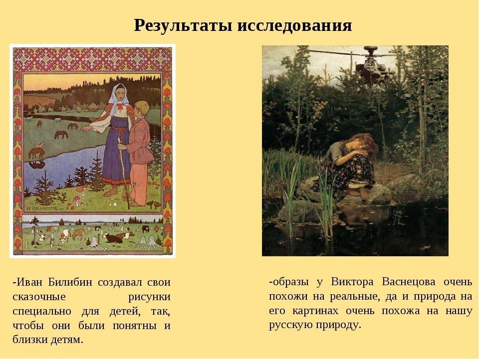 Результаты исследования -образы у Виктора Васнецова очень похожи на реальные,...