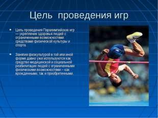 Цель проведения игр Цель проведения Паралимпийских игр — укрепление здоровья