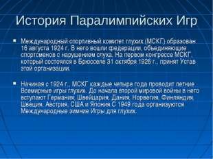 История Паралимпийских Игр Международный спортивный комитет глухих (МСКГ) обр