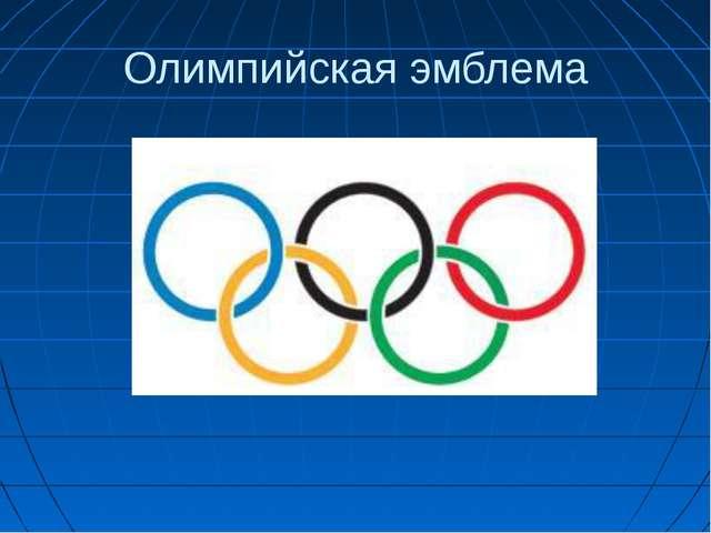 Олимпийская эмблема