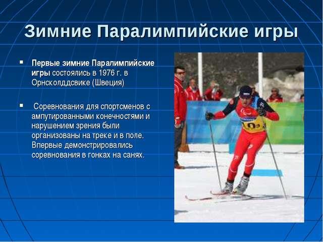 Зимние Паралимпийские игры Первые зимние Паралимпийские игры состоялись в 197...