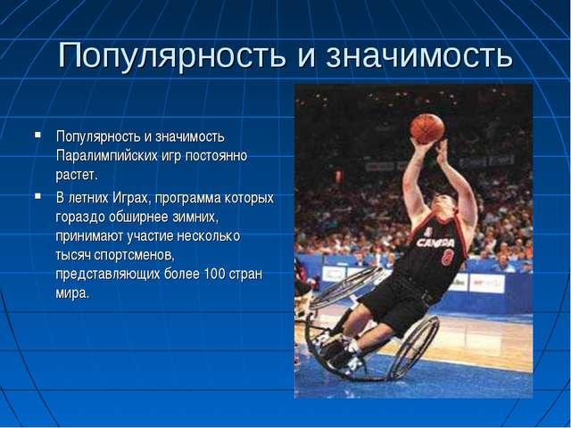 Популярность и значимость Популярность и значимость Паралимпийских игр постоя...