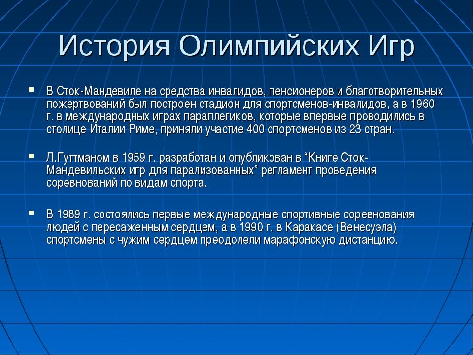 История Олимпийских Игр В Сток-Мандевиле на средства инвалидов, пенсионеров и...