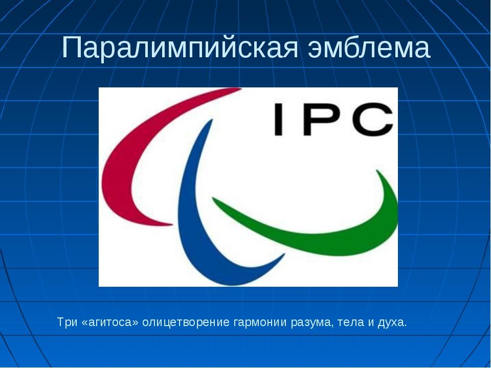 Паралимпийская эмблема Три «агитоса» олицетворение гармонии разума, тела и ду...