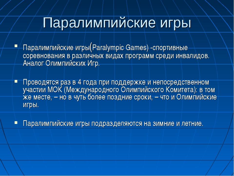 Паралимпийские игры Паралимпийские игры(Paralympic Games) -спортивные соревно...