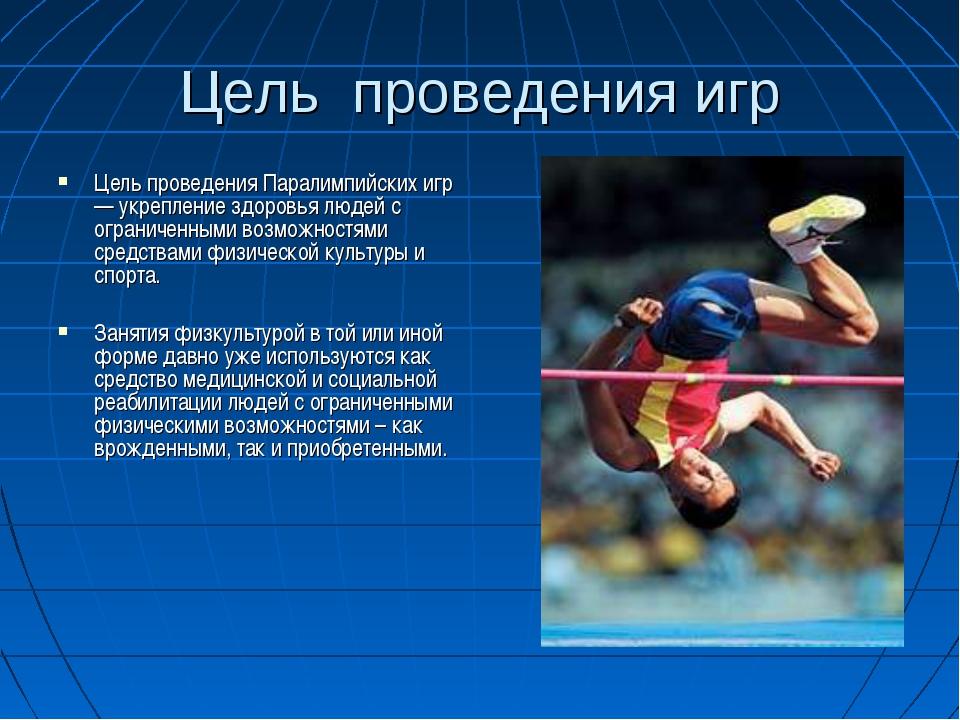 Цель проведения игр Цель проведения Паралимпийских игр — укрепление здоровья...