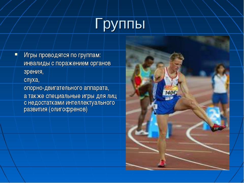 Группы Игры проводятся по группам: инвалиды с поражением органов зрения, с...