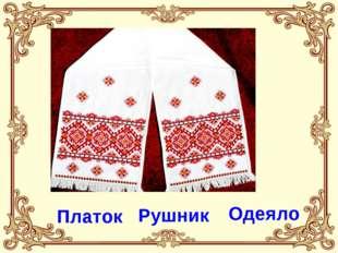 Рушник Платок Одеяло