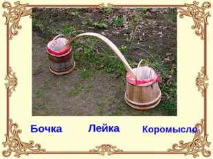 Лейка Бочка Коромысло