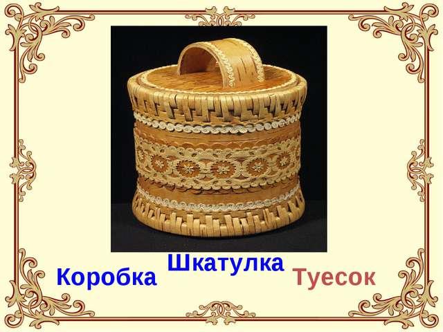 Шкатулка Коробка Туесок