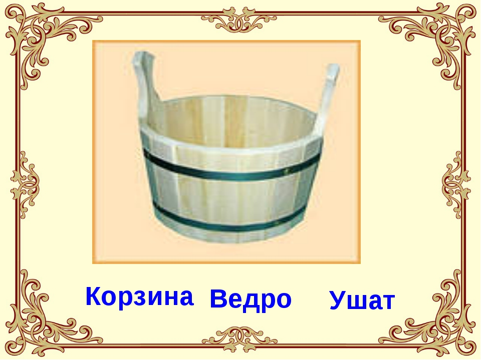 Ведро Корзина Ушат