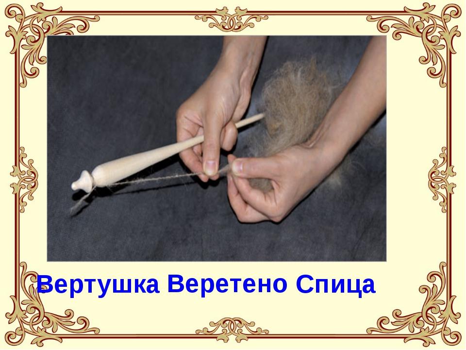 Веретено Вертушка Спица