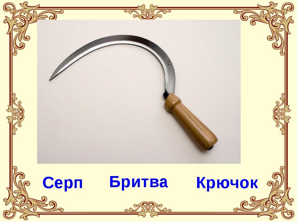 Бритва Серп Крючок