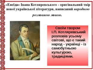 «Енеїда» Івана Котляревського - оригінальний твір нової української літератур