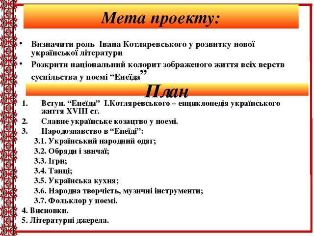 Мета проекту: Визначити роль Івана Котляревського у розвитку нової українсько...