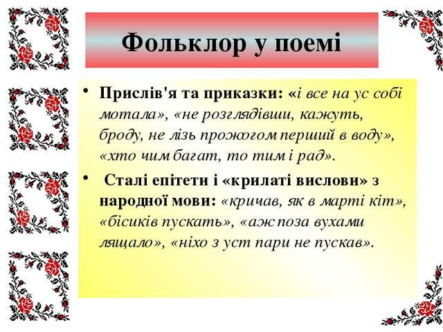 Фольклор у поемі Прислiв'я та приказки: «i все на ус собi мотала», «не розгля...