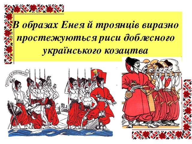 В образах Енея й троянців виразно простежуються риси доблесного українського...