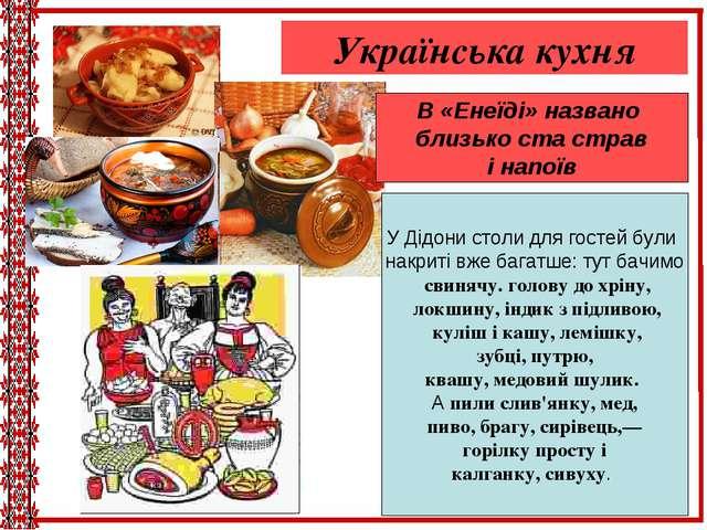 Українська кухня В «Енеїді» названо близько ста страв і напоїв У Дідони столи...