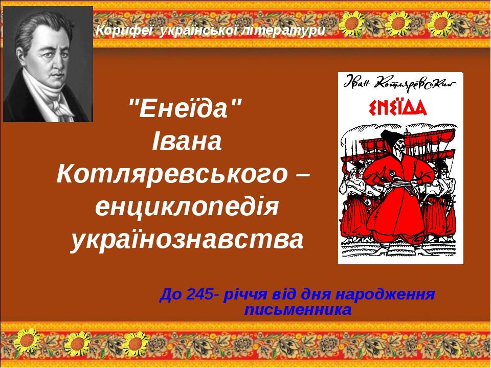 """""""Енеїда"""" Iвана Котляревського – енциклопедiя українознавства До 245- річчя ві..."""