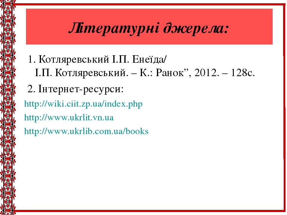 Літературні джерела: 1. Котляревський І.П. Енеїда/ І.П. Котляревський. – К.:...