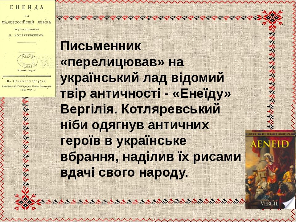 Письменник «перелицював» на український лад відомий твір античності - «Енеїд...