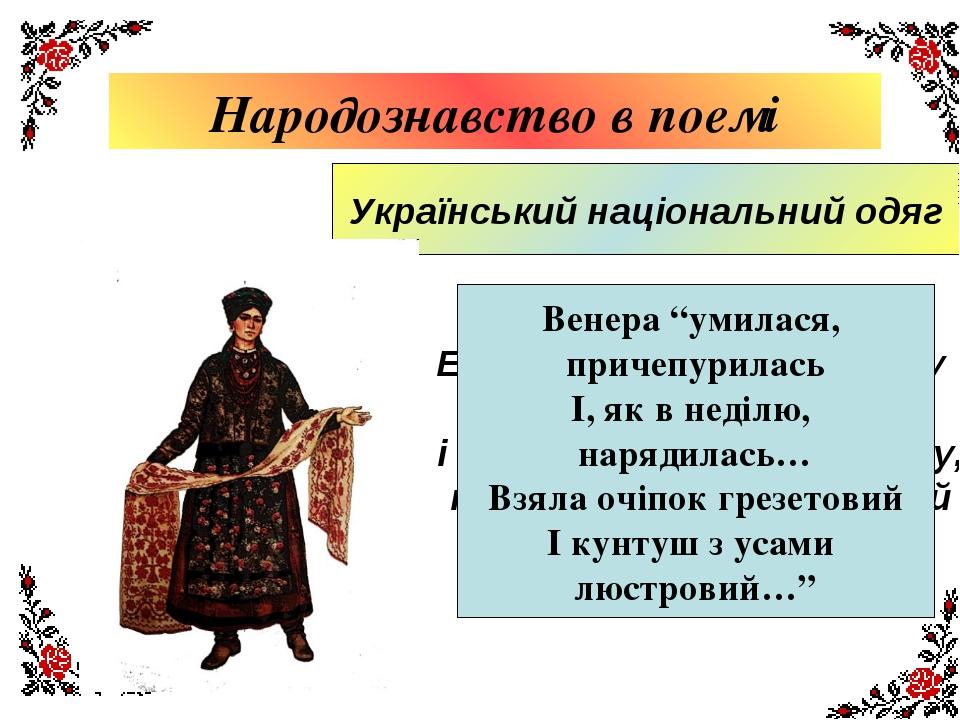 Народознавство в поемі Сестра Дiдони Ганна вдягнена: «В червонiй юпочцi баєвi...