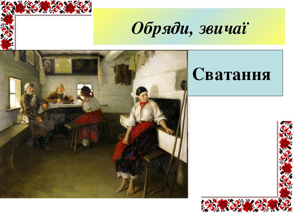 Обряди, звичаї Вечорниці Ворожіння Кулачнi боï Колядки Сватання http://aida.u...