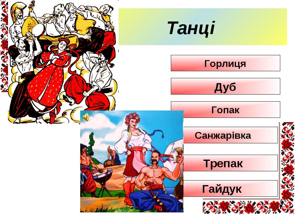 Танці Горлиця Дуб Гопак Санжарівка Трепак Гайдук http://aida.ucoz.ru