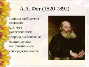 А.А. Фет (1820-1892) природа изображена детально; А.А. Фет-импрессионист; при