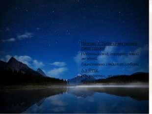 Поэтому у Тютчева мы читаем такие строки: Небесный свод, горящий славой звезд