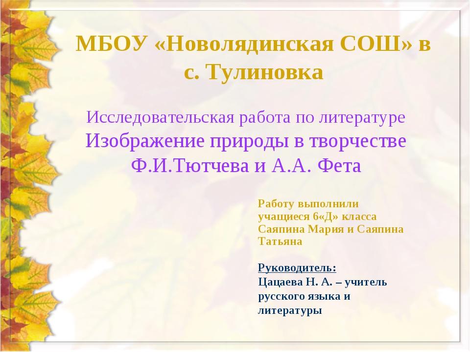 МБОУ «Новолядинская СОШ» в с. Тулиновка Исследовательская работа по литератур...