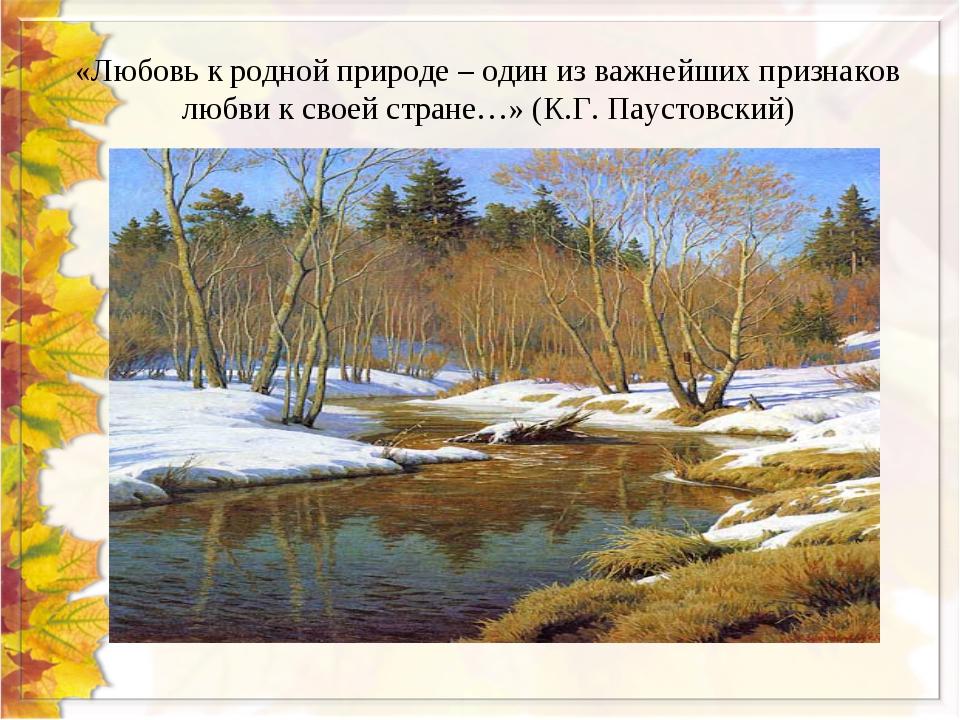 «Любовь к родной природе – один из важнейших признаков любви к своей стране…»...