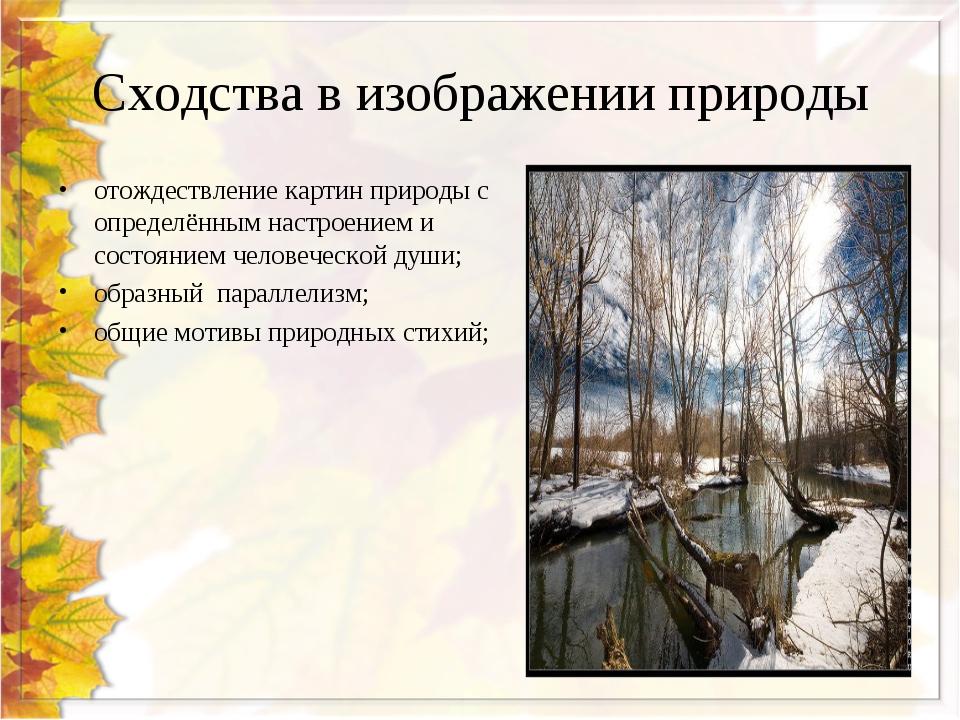 Сходства в изображении природы отождествление картин природы с определённым н...
