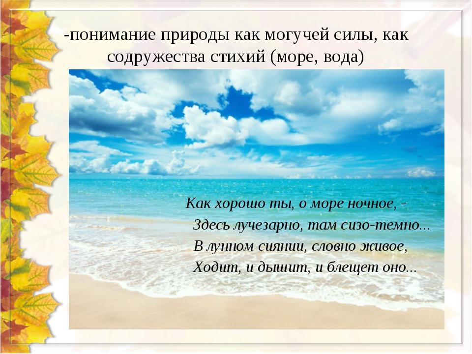 -понимание природы как могучей силы, как содружества стихий (море, вода) Как...