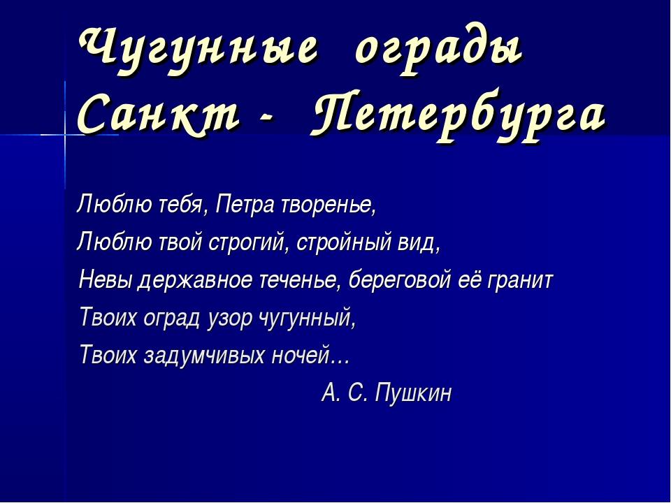 Чугунные ограды Санкт - Петербурга Люблю тебя, Петра творенье, Люблю твой стр...