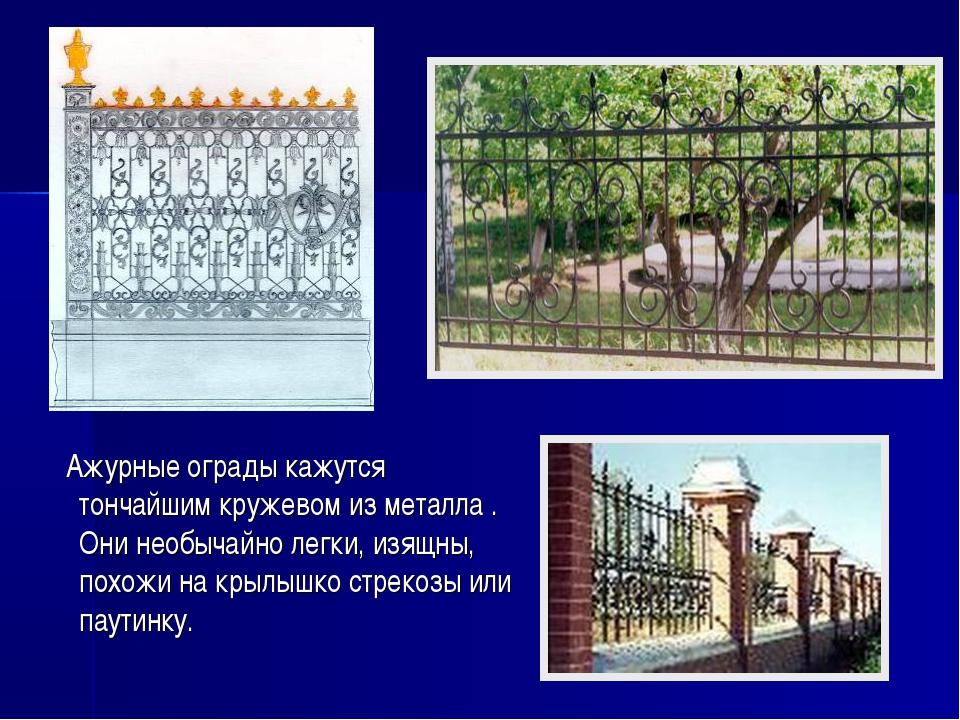 Ажурные ограды кажутся тончайшим кружевом из металла . Они необычайно легки,...