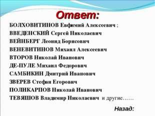 Ответ: Назад: БОЛХОВИТИНОВ Евфимий Алексеевич; ВВЕДЕНСКИЙ Сергей Николаевич