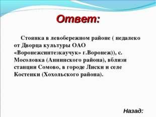 Ответ: Назад: Стоянка в левобережном районе ( недалеко от Дворца культуры ОАО