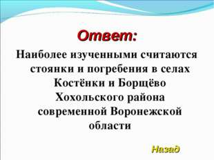 Ответ: Наиболее изученными считаются стоянки и погребения в селах Костёнки и