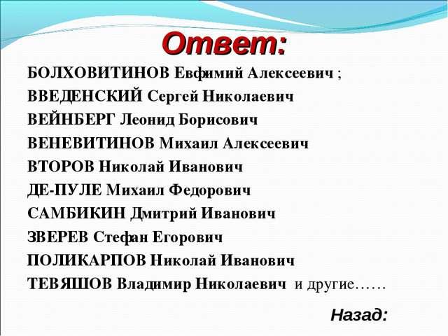 Ответ: Назад: БОЛХОВИТИНОВ Евфимий Алексеевич; ВВЕДЕНСКИЙ Сергей Николаевич...