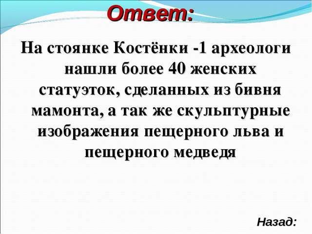 Ответ: На стоянке Костёнки -1 археологи нашли более 40 женских статуэток, сде...