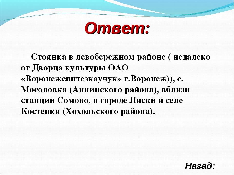 Ответ: Назад: Стоянка в левобережном районе ( недалеко от Дворца культуры ОАО...